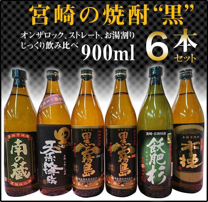 宮崎の焼酎黒6本
