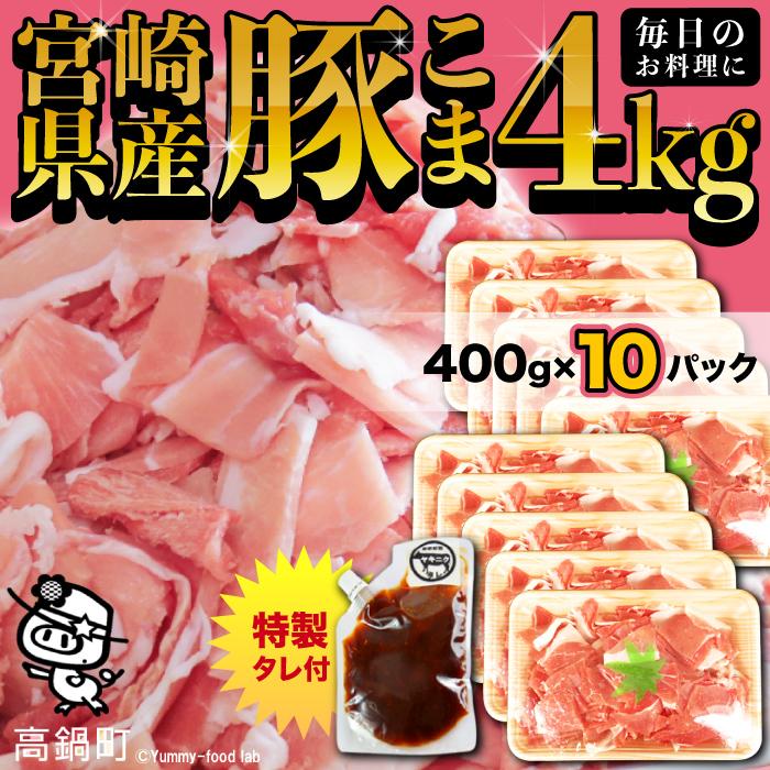 宮崎県産豚肉4kg