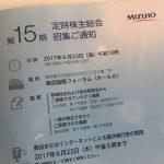 みずほ銀行株主総会